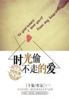 QQ炫舞:时光偷不走的爱